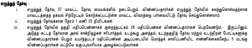 TN Police Constable, Jail Warder, Fireman Posts