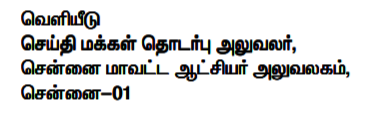 Adi Dravidar Welfare Department Recruitment